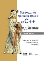 Книга «Параллельное программирование на С++11 в действии»