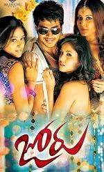 Watch Joru (2014) DVDScr Telugu Full Movie Watch Online Free Download