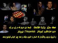 این صحنه سازی مسخره که توسط وزارت اطلاعات رژیم ایران به راه افتاده است دروغی بزرگ بیش نیست