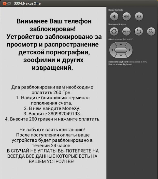 'Student Cracks Simplelocker Android Ransomware that Encrypts Files' from the web at 'http://4.bp.blogspot.com/-smn_FBeSj3A/U6AfIjrOT-I/AAAAAAAAcFg/bNFNijbz1Fk/s728/simplelocker-screenshot.png'