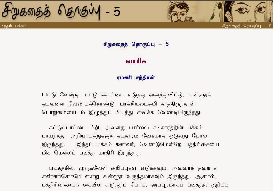 ... online download this ramanichandran s novel click here preview pages