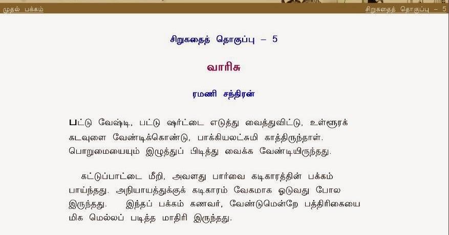 thedinen vanthathu ramani chandran novel pdf download