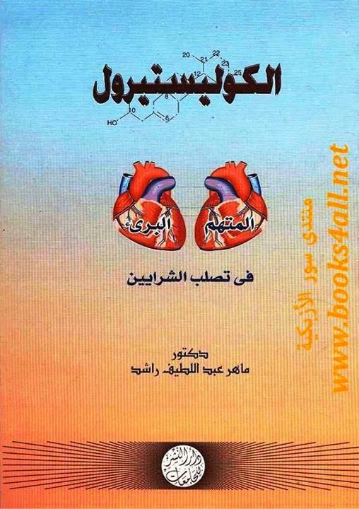 الكوليستيرول المتهم البرئ في تصلب الشرايين - ماهر عبد اللطيف راشد pdf