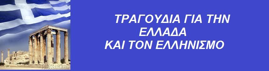 ΠΑΤΡΙΩΤΙΚΑ ΤΡΑΓΟΥΔΙΑ