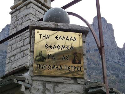 Την Ελλάδα θέλομεν, κι ας τρώγωμεν πέτρες