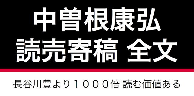 2015年8月7日の讀賣新聞に中曽根康弘の寄稿が掲載された。過去の日本軍の行為を侵略行為であると明確にしている。ただし韓国については言及はない。過剰なナショナリズムを抑える必要性があることに言及しているなど一読の価値がある。