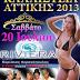 Riviera Seaside Καλλιστεία Αττικής 2013