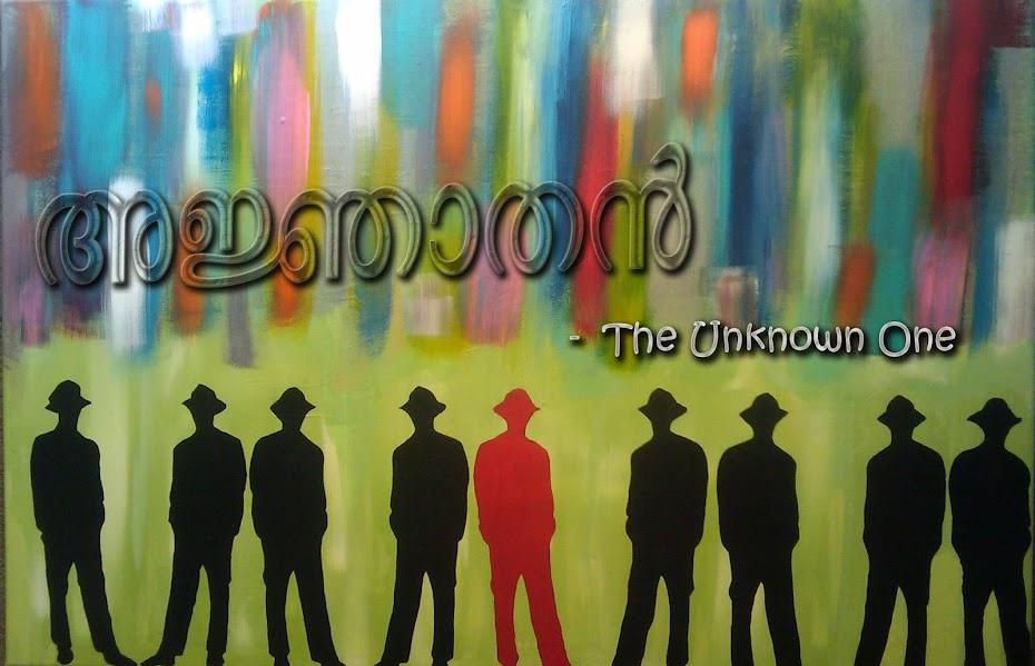 അജ്ഞാതന്-The Unknown One