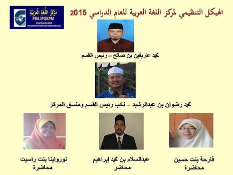 Organisasi PBAIPGKPM 2015
