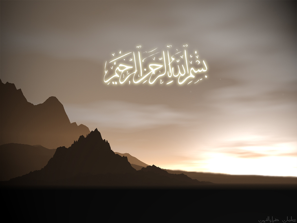 Wallpaper of Bismillah