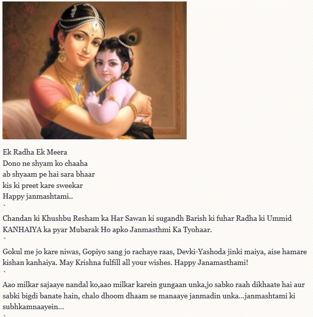 janmashtami message hindi