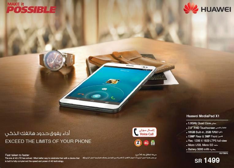 سعر تابلت Huawei MediaPad X1 فى مكتبة جرير
