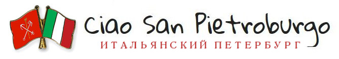 Ciao San Pietroburgo