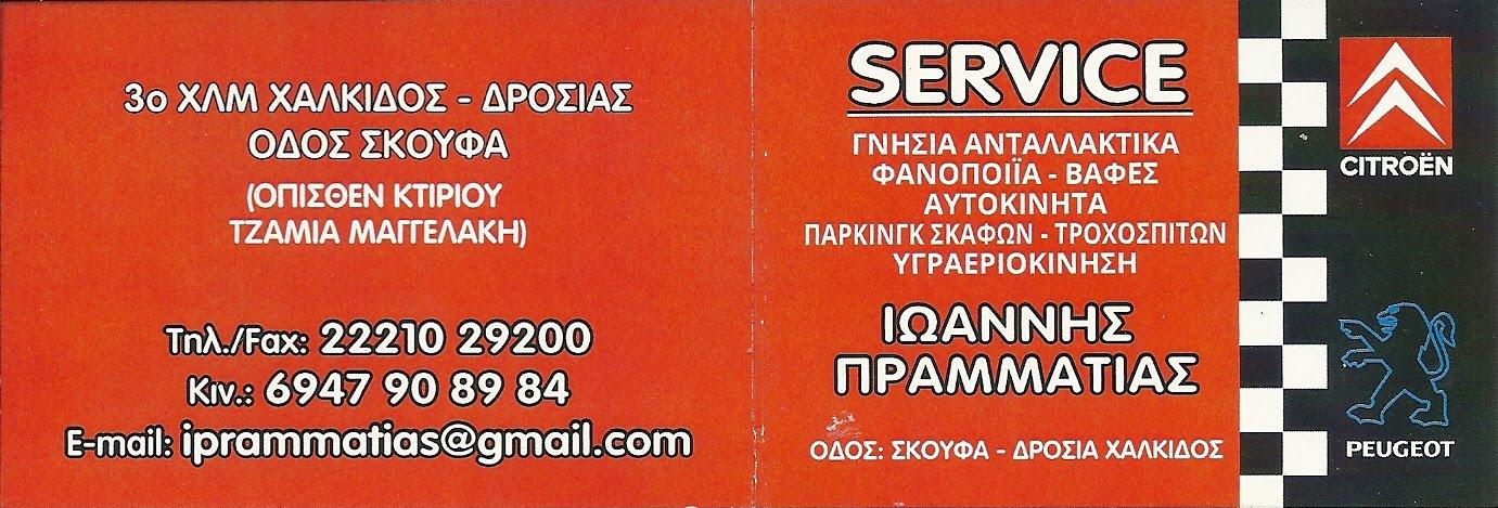 SERVICE  CITROEN