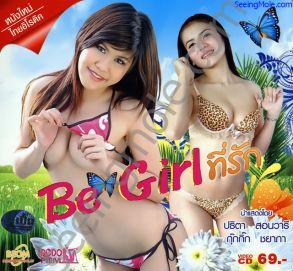 Be Girl 2013