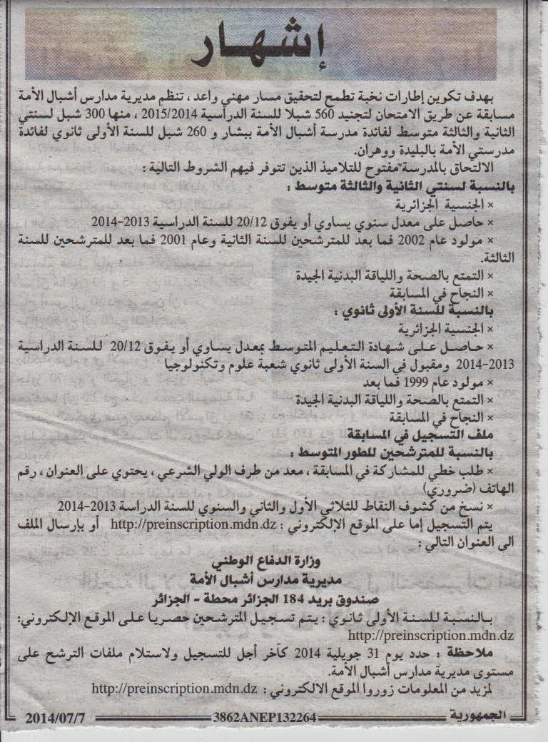 مسابقة تجنيد 560 منصب في أشبال الأمة الجزائرية للسنة الدراسية 2015/2014