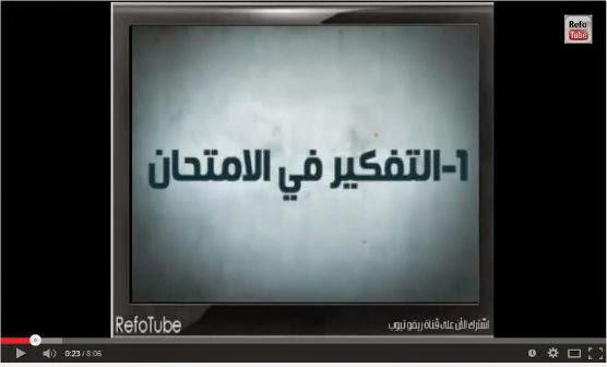 فيديو كيف تذاكر - اوعدك بعد مشاهدته ستحصل على 100% - د. احمد عمارة