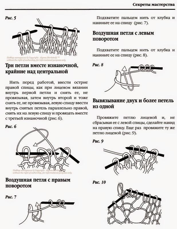 Как снимать вязание с петель 979