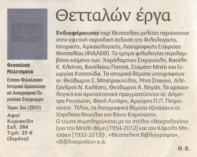 http://www.enet.gr/?i=issue.el.home&date=15/12/2013&id=404514