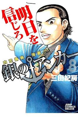 銀のアンカー 第01-08巻 [Gin no Anchor vol 01-08] rar free download updated daily