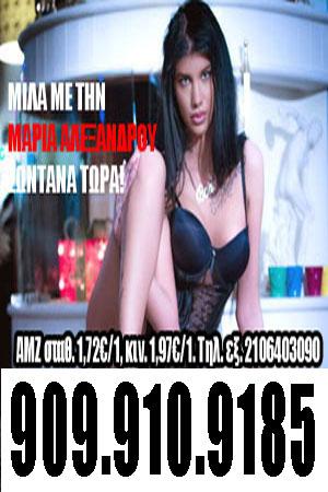 Μαρία Αλεξάνδρου τηλεφωνικό chat
