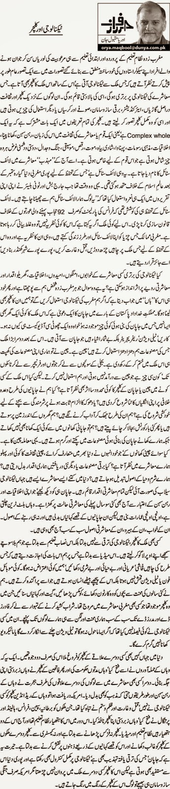 Technology aur Culture by By Orya Maqbool Jan