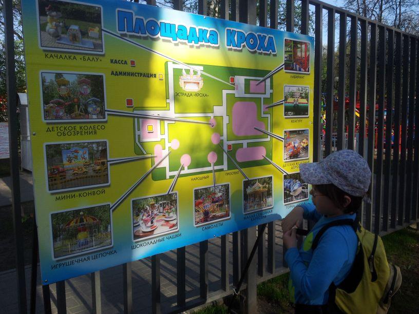 Детские аттракционы в Измайловском парке