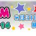 JKT48 disambut meriah di Jepang saat acara @JAM EXPO 2014