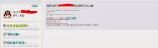 Verify QQ Account