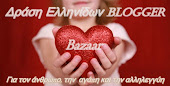 Δράση Ελληνίδων Blogger!!!