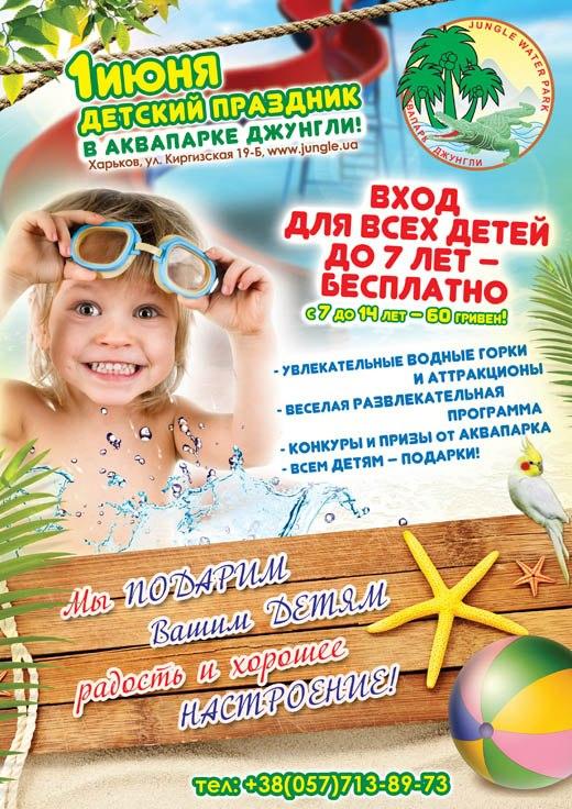 Детский праздник в аквапарке аниматоры на дом Площадь Цезаря Куникова