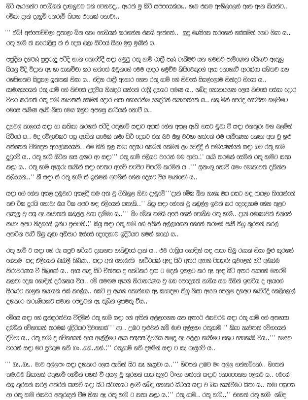 Download image wela katha sinhala rathu hami gossip lanka pc android