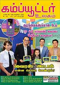 Computer Ulagam - Monthly Tamil magazine - March 2014 PDF free download online