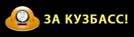 ПОДДЕРЖИ ШАХТЕРОВ КУЗБАССА!