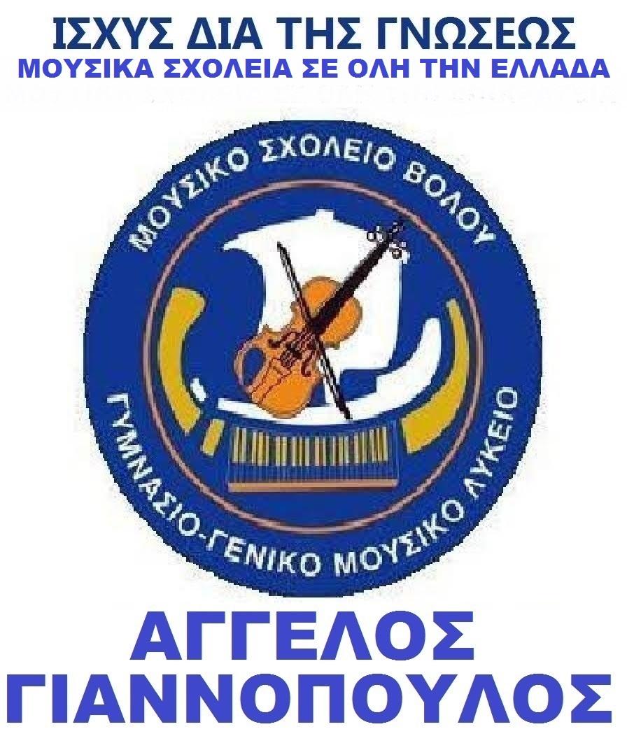 ΜΟΥΣΙΚΑ ΣΧΟΛΕΙΑ