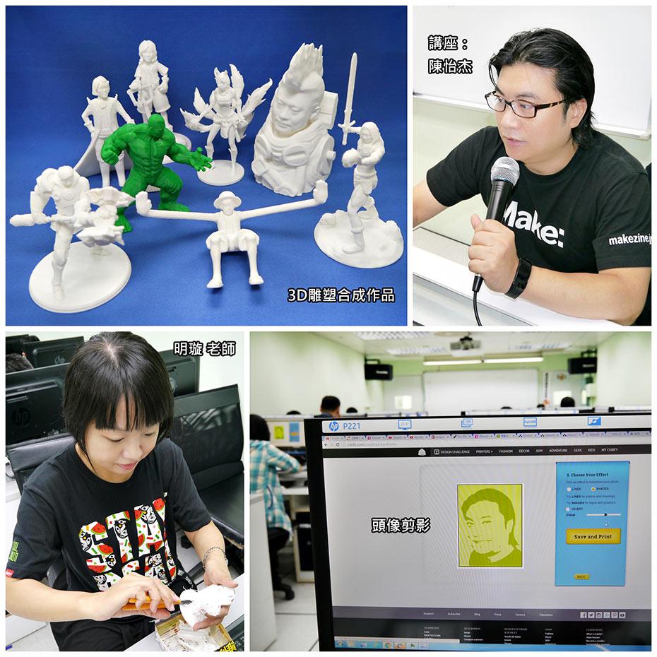 [東吳大學-推廣部 (第8期) ] 創意3D掃描及3D列印設計應用(6)-QRcode 雙色名牌