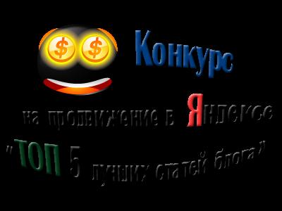 """Конкурс на продвижение в Яндексе """"ТОП 5 лучших статей блога"""" + акция твитов"""