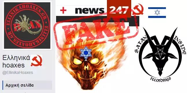 Μηνύσεις, τρολάρισμα και κυβερνο-μπούλινγκ σε όσους λένε την αλήθεια!