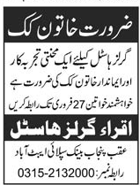 Job Advertisement on http://findgovernmentjobsinpakistan.blogspot.com