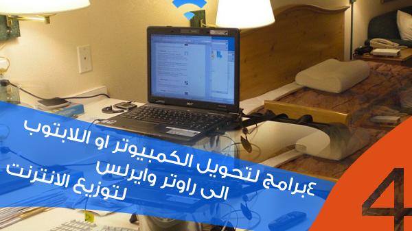 create-wifi-hotspot-on-pc-or-laptop