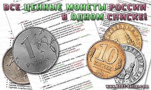 Ценные монеты России: полный перечень