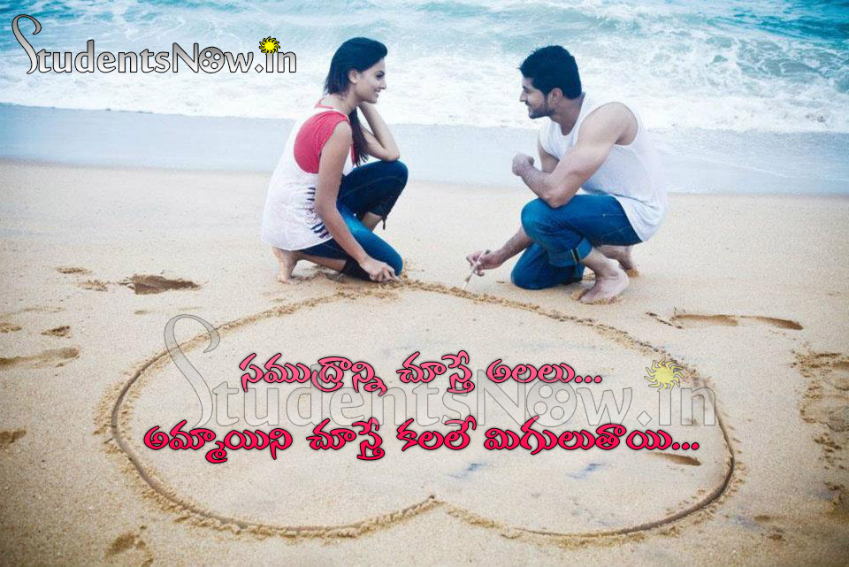 Telugu Quotes , Telugu Funny Quotes on Girls, Telugu Love Quotes ...