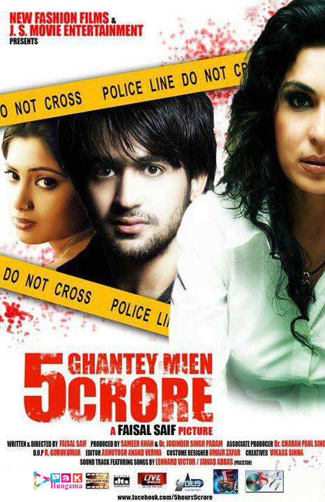 Ghantey Mien 5 Crore 2012 Hindi Movies For U poster hindimoviesforu