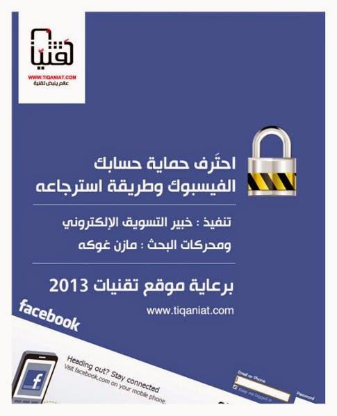 كتاب حماية حساب فيسبوك واسترجاعه بوابة 2016 ظƒطھط§%D