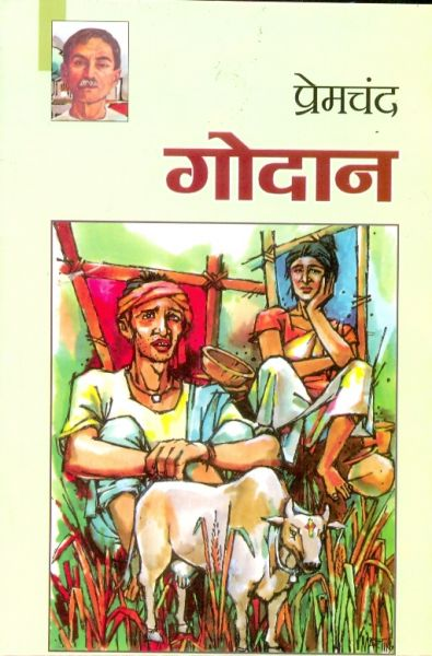 the shroud by premchand summary
