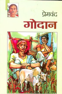 Godan by Munshi Premchand [ Hindi ]