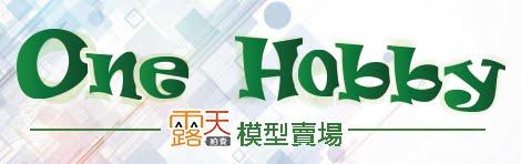 壹模型 One Hobby