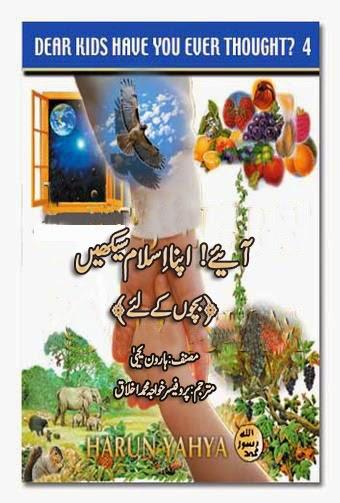 Aye Islam Seekhain By Harun Yahya