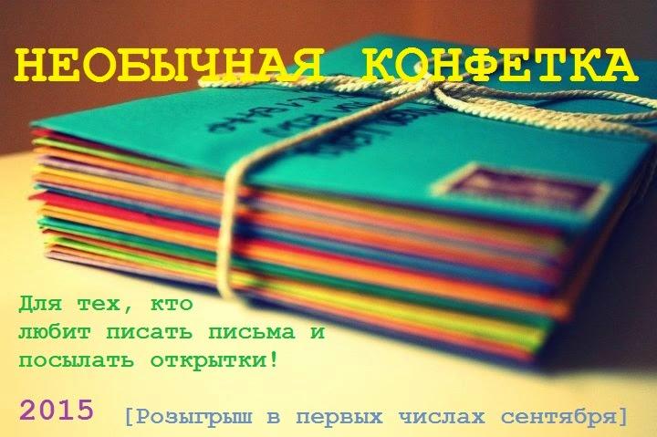 ЗАПИСЬ ЗАКРЫТА! жду открытки)