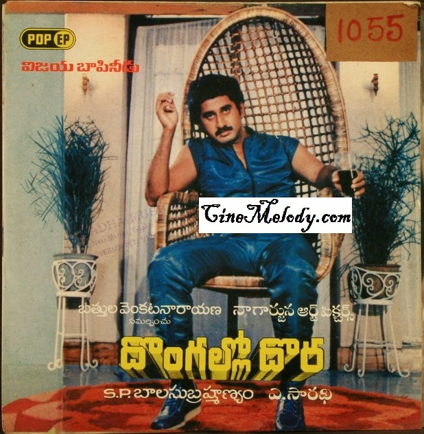 Dongallo Dora Telugu Mp3 Songs Free  Download  1985